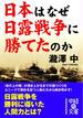 【期間限定価格】日本はなぜ日露戦争に勝てたのか