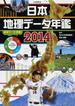 日本地理データ年鑑 2014