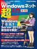 絶対わかる! Windowsネット超入門 第4版