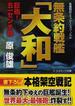 無条約戦艦「大和」 長編戦記シミュレーション・ノベル 1 巨砲!五一センチ砲(コスミック文庫)