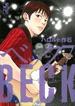 BECK 7(講談社漫画文庫)
