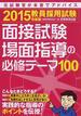 教員採用試験面接試験・場面指導の必修テーマ100 2015年度版