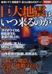 巨大地震はいつ来るのか 南海トラフ、首都直下、富士山噴火のXデー!(別冊宝島)