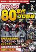 懐かしの80年代プロ野球 阪神日本一、清原対桑田、鉄人衣笠世界記録!(別冊宝島)