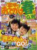 家族でおでかけ春&G.W. 関東・首都圏発 2014(マップルマガジン)