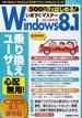 500円〈+税〉ではじめる!いますぐマスターWindows 8.1 徹底解説! 乗り換えユーザーも心配無用!