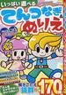 いっぱい遊べるてんつなぎ&ぬりえ Vol.2(EIWA MOOK)