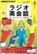 NHKラジオ ラジオ英会話 2014年4月号