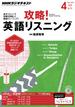 NHKラジオ 攻略!英語リスニング 2014年4月号