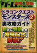 ゲーム攻略&禁断データBOOK Vol.4 ドラゴンクエストモンスターズ2イルとルカの不思議なふしぎな鍵裏攻略ガイド(三才ムック)