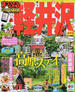 軽井沢 '15(マップルマガジン)