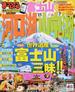 河口湖・山中湖 富士山 '15(マップルマガジン)