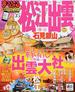 松江・出雲 石見銀山 '15(マップルマガジン)
