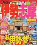 伊勢志摩 '15(マップルマガジン)