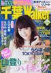 千葉Walker 2014GW(ウォーカームック)
