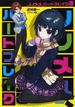 ノノメメ、ハートブレイク 3(ガガガ文庫)