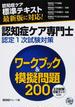 認知症ケア専門士認定1次試験対策ワークブック&模擬問題200 第4版