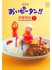 【期間限定価格】おいピータン!!(1)