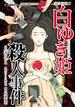 白ゆき姫殺人事件 コミック版 (集英社ホームコミックス)