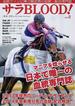 サラBLOOD! 血統ファンに捧ぐ競走馬の血統・配合専門誌 vol.2(エンターブレインムック)