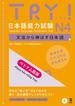 TRY!日本語能力試験N4文法から伸ばす日本語 ベトナム語版
