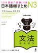 日本語総まとめN3文法 「日本語能力試験」対策