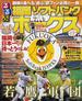 るるぶ福岡ソフトバンクホークス(JTBのMOOK)