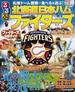 るるぶ北海道日本ハムファイターズ(JTBのMOOK)