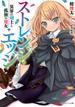 ストレンジ・エッジ 1 異界の剣士と孤独の魔女(講談社ラノベ文庫)