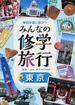 事前学習に役立つみんなの修学旅行 東京