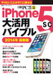 iPhone 5s/c大活用バイブル 2014年最新版