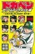 ドカベン ドリームトーナメント編別巻 (少年チャンピオン・コミックス) 7巻セット(少年チャンピオン・コミックス)