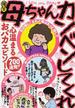爆笑母ちゃんカンベンしてくれ I Love you,Mama♥ 心温まるおバカエピソード200連発!