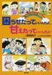困らせたっていいんだよ、甘えたっていいんだよ! 純子先生の虹色ノート