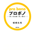 プロボノ : 新しい社会貢献新しい働き方