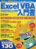 Excel VBAプログラミングの入門書 基本から実用ワザまでこれ1冊でマスター!(日経BPパソコンベストムック)