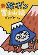 新旅ボン 富士山編