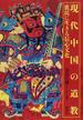 現代中国の道教 庶民に生きる信心文化