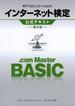 NTTコミュニケーションズ インターネット検定 .com Master BASIC 公式テキスト 第2版