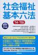 社会福祉基本六法 '14〜'15年版
