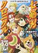 七剣刃クロニクル 5(富士見ドラゴンブック)