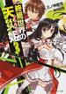 終焉世界の天災姫 3(角川スニーカー文庫)