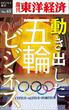 動き出した五輪ビジネス-週刊東洋経済eビジネス新書No.45(週刊東洋経済eビジネス新書)