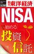 NISAで始める投資信託-週刊東洋経済eビジネス新書No.50(週刊東洋経済eビジネス新書)