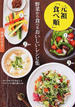 元祖「食べ順」野菜から食べるおいしいレシピ集 健康になる!