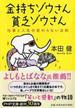 金持ちゾウさん、貧乏ゾウさん 仕事と人生の変わらない法則(PHP文庫)