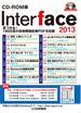 CD-ROM版 Interface 2013