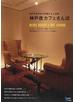 神戸夜カフェさんぽ 神戸の夜を彩る快適な大人空間 元町・三ノ宮周辺の夜カフェをめぐる