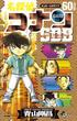 名探偵コナン60+スーパーダイジェストブック サンデー公式ガイド (少年サンデーコミックススペシャル)