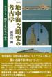 〈図説〉地中海文明史の考古学 エジプト・物質文化研究の試み